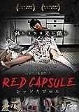 RED CAPSULE レッドカプセル[DVD]