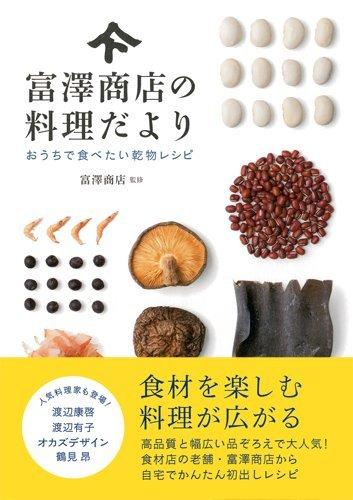 富澤商店の料理だより―おうちで食べたい乾物レシピ