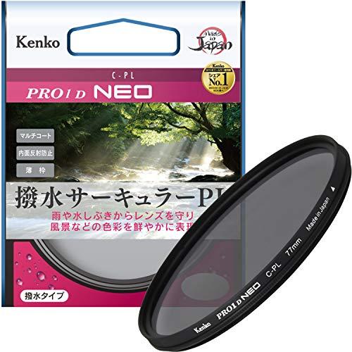Kenko 77mm PLフィルター PRO1D サーキュラーPL NEO コントラスト・反射調整用 撥水・防汚コーティング 薄枠 日本製 227725