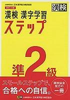 51v3qB1TvrL. SL200  - 漢字検定/日本漢字能力検定