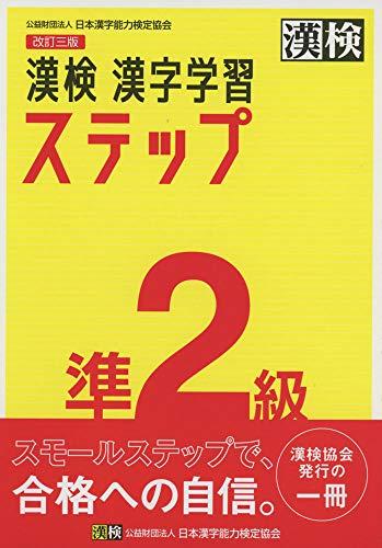 漢検 準2級 漢字学習ステップ 改訂三版