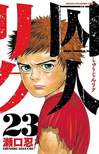 囚人リク(23) (少年チャンピオン・コミックス) - 瀬口忍