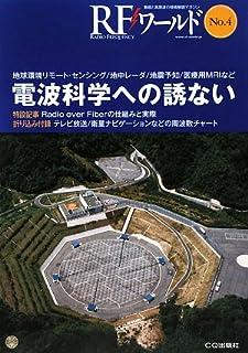 電波科学への誘ない―地球環境リモート・センシング/地中レーダ/地震予知/医療用MRIなど (RFワールド)