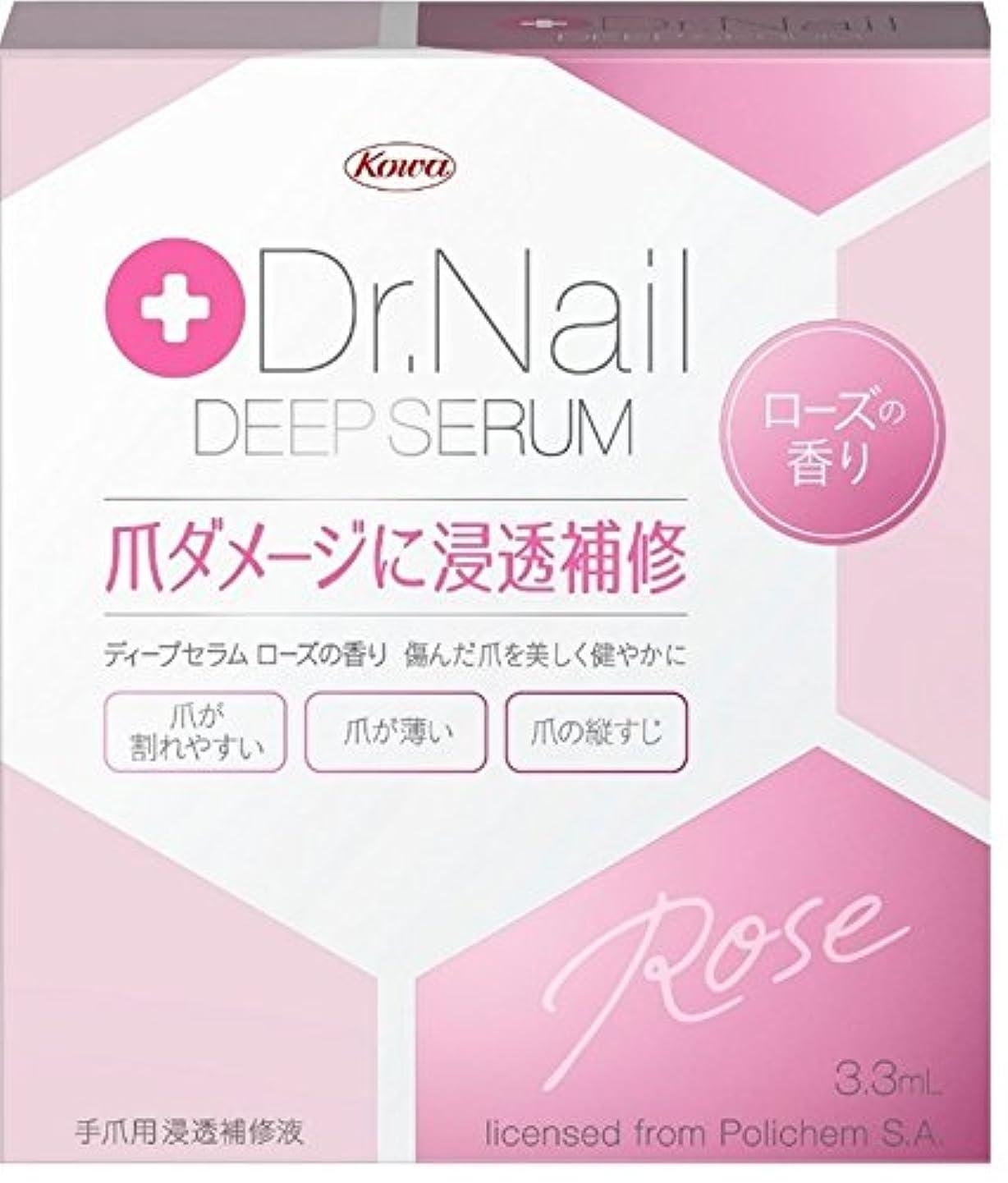 アーティスト人間グラス興和(コーワ) Dr.Nail DEEP SERUM ドクターネイル ディープセラム 3.3ml ローズの香り