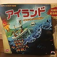 アイランド 完全日本語 ボードゲーム