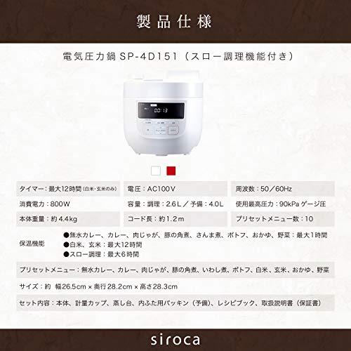 シロカ電気圧力鍋SP-4D151ホワイト[大容量4Lモデル/高圧力90Kpa/1台6役(圧力・無水・蒸し・炊飯・スロー調理・温め直し)]