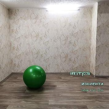 Изолента (Home Live 2020)