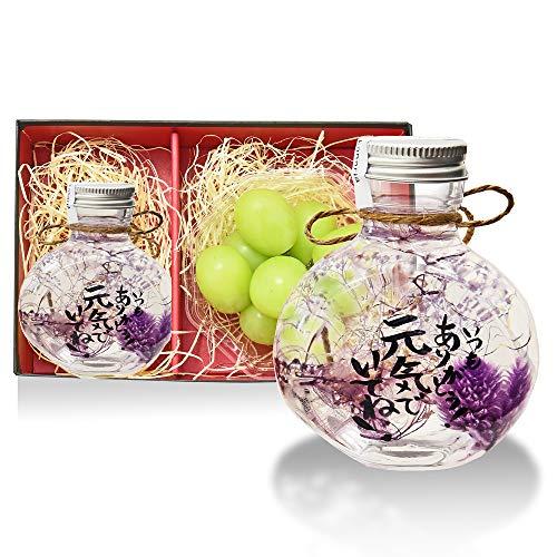 敬老の日 ギフト ハーバリウム  & 山形県産 シャインマスカット (千日紅(紫) ラウンド瓶)