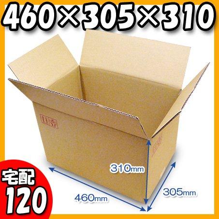 ダンボール みかん箱 N-7 460×305×310 宅配 120サイズ 20枚セット (ダンボール箱 段ボール箱 引越し・梱包用 引越し用ダンボール)