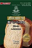 パナソニック プレミアム食パンミックス プレーン 3袋入 箱 980g