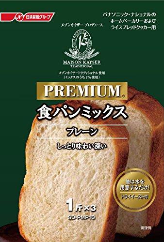 パナソニック ホームベーカリー用 プレミアム食パンミックス プレーン ドライイースト付 1斤×3袋 SD-PMP10
