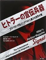 ヒトラーの宣伝兵器―プロパガンダ誌『シグナル』と第2次世界大戦