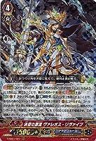 カードファイト!! ヴァンガード/V-SS01/027 決意の激流 ヴァレオス・リヴァイブ RRR