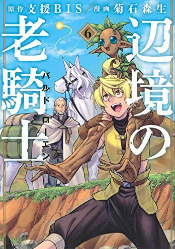 辺境の老騎士 バルド・ローエン(6) (ヤンマガKCスペシャル)