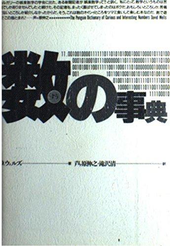 数(すう)の事典