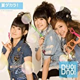 夏ダカラ!(初回生産限定盤B)(DVD付)