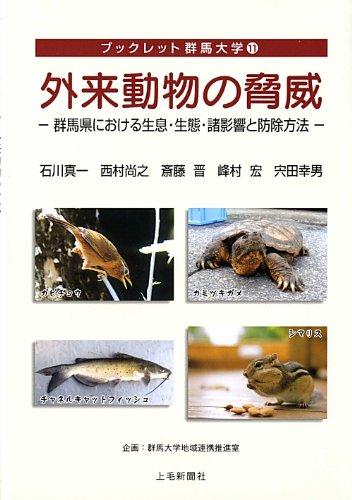 外来動物の脅威―群馬県における生息・生態・諸影響と防除方法 (ブックレット群馬大学)