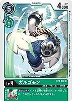 デジモンカードゲーム BT3-048 ガルゴモン (C コモン) ブースター ユニオンインパクト (BT-03)