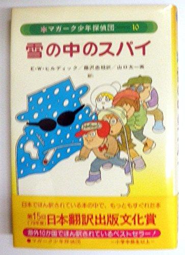 マガーク少年探偵団〈10〉雪の中のスパイ (1981年)