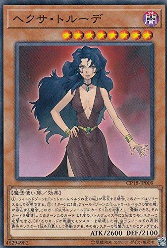 遊戯王 CP18-JP009 ヘクサ・トルーデ (日本語版 ノーマル) コレクターズパック2018