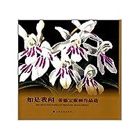 Rushiwowen: Zhang Bao prints(Chinese Edition)