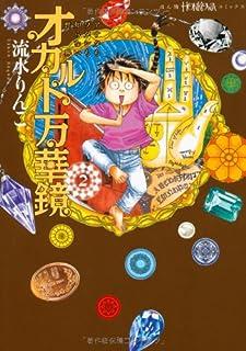 アナタもワタシも知らない世界: オカルト万華鏡 2 (ほん怖コミックス)