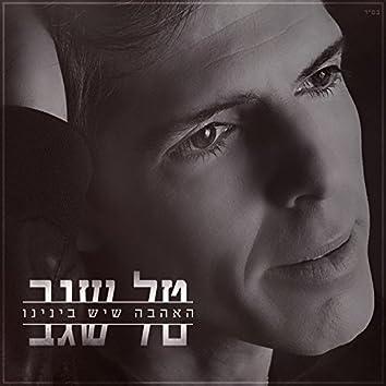 Ha'ahava Sheyesh Beinenu