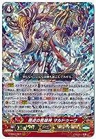 カードファイト!! ヴァンガード V-SS07/007 極点の英雄神 マルドゥーク RRR