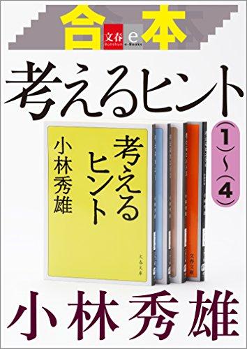合本 考えるヒント(1)~(4)【文春e-Books】