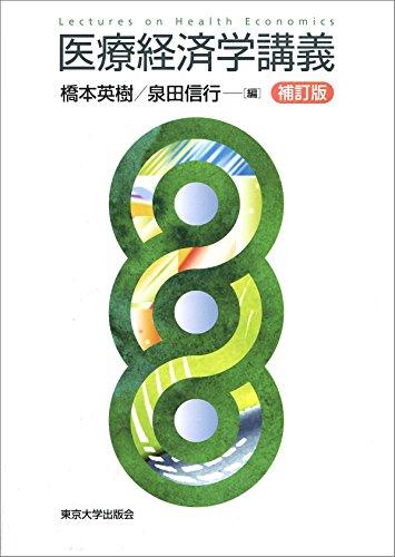 医療経済学講義 補訂版