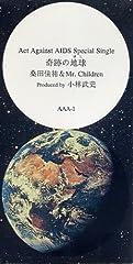 奇跡の地球