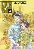 星間ブリッジ(4) (ゲッサン少年サンデーコミックススペシャル)