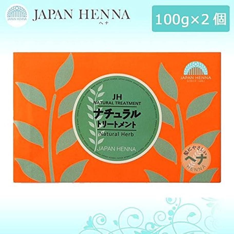 レインコート未接続ちなみにジャパンヘナ ヘナカラートリートメント ナチュラル B-1 100g×2個セット