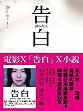 Confessions (Traditional Chinese Edition)