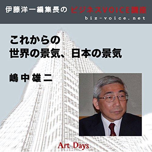 『これからの世界の景気、日本の景気』のカバーアート