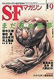 S-Fマガジン 1995年09月号 (通巻470号) まだ見ぬ悪夢・日本人作家ホラー特集 PART.2