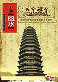 Tianning Buddhist Temple
