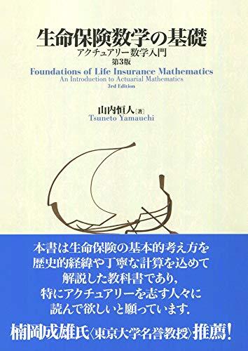 生命保険数学の基礎 第3版: アクチュアリー数学入門