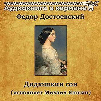 Федор Достоевский - Дядюшкин сон (радиоспектакль)