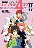 機動戦士ガンダム ハイブリッド4コマ大戦線II (角川コミックス・エース)