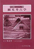 観光考古学 (考古調査ハンドブック)
