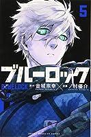 ブルーロック(5) (講談社コミックス)