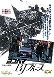 ヨコハマ BJ ブルース[DVD]