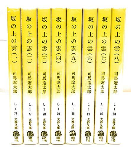 坂の上の雲  (新装版)  (文春文庫)  [マーケットプレイスセット]