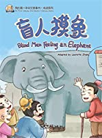 盲人摸象/我的第一本中文故事书·成语系列