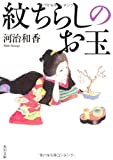 紋ちらしのお玉 (角川文庫)