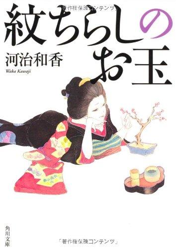 紋ちらしのお玉 (角川文庫)の詳細を見る