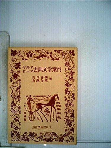 ギリシア・ローマ古典文学案内 (1963年) (岩波文庫)