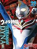 ウルトラ特撮 PERFECT MOOK vol.22ウルトラマンダイナ (講談社シリーズMOOK)