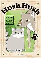 Hush Hush ~ある日のリスとコヨーテ~ コミック 1-2巻セット [コミック] ROJER